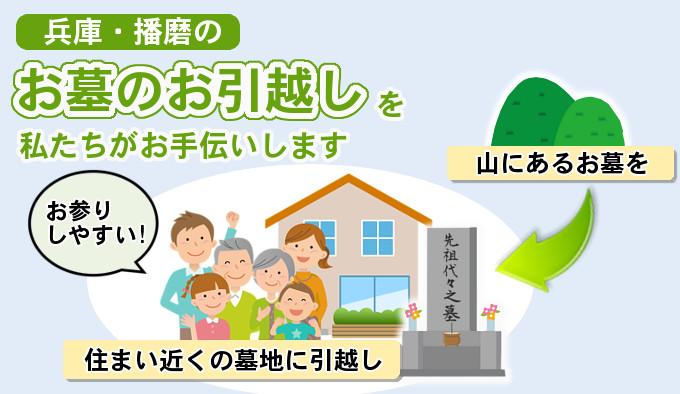 ohaka_hikkoshi_02