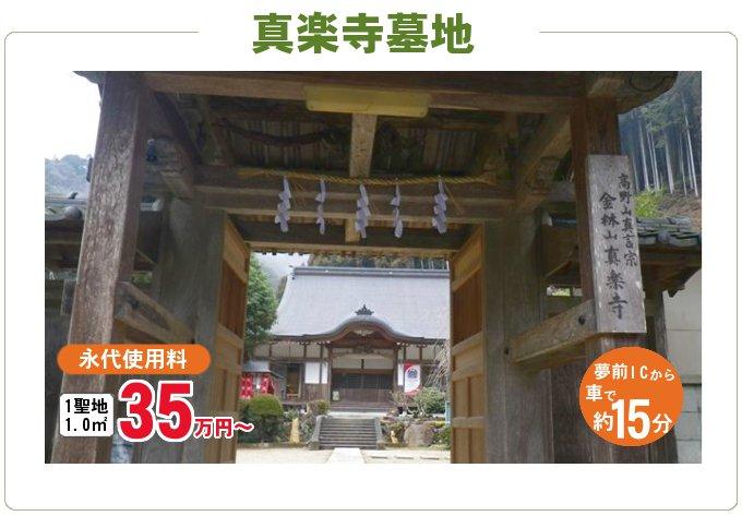 reiensho-shinrakuji
