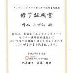 連載6 エンディングノートの書き方 弊社オンラインショップ連動企画